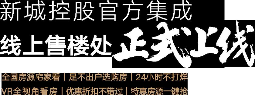 線上售樓(lou)處正(zheng)式上線