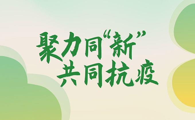 """聚力同""""新"""",我們(men)一起等待春(chun)暖花開"""